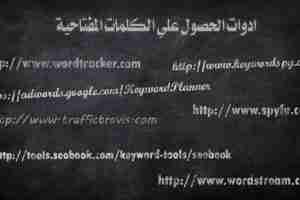 ادوات الحصول علي كلمات مفتاحية