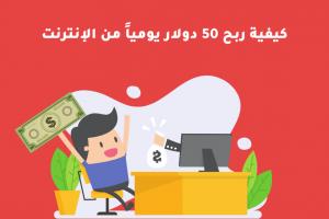 كيفية ربح 50 دولار يومياً من الإنترنت