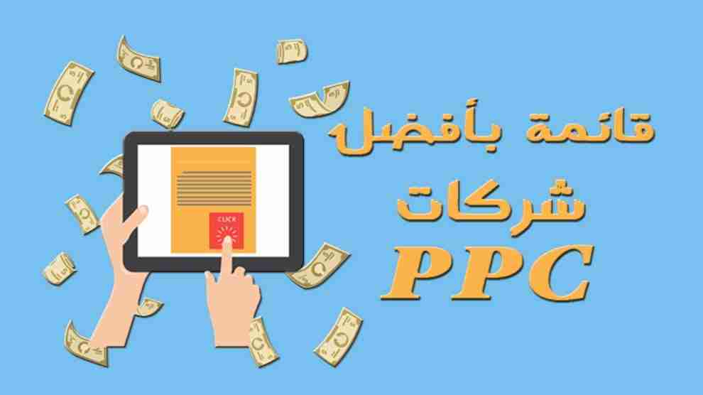 شركات PPC