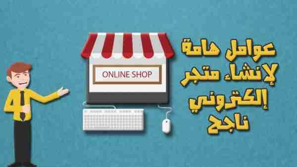 نصائح لانشاء متجر الكتروني