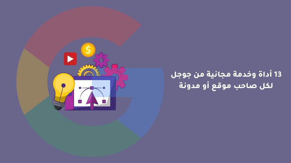 خدمات جوجل لاصحاب المواقع