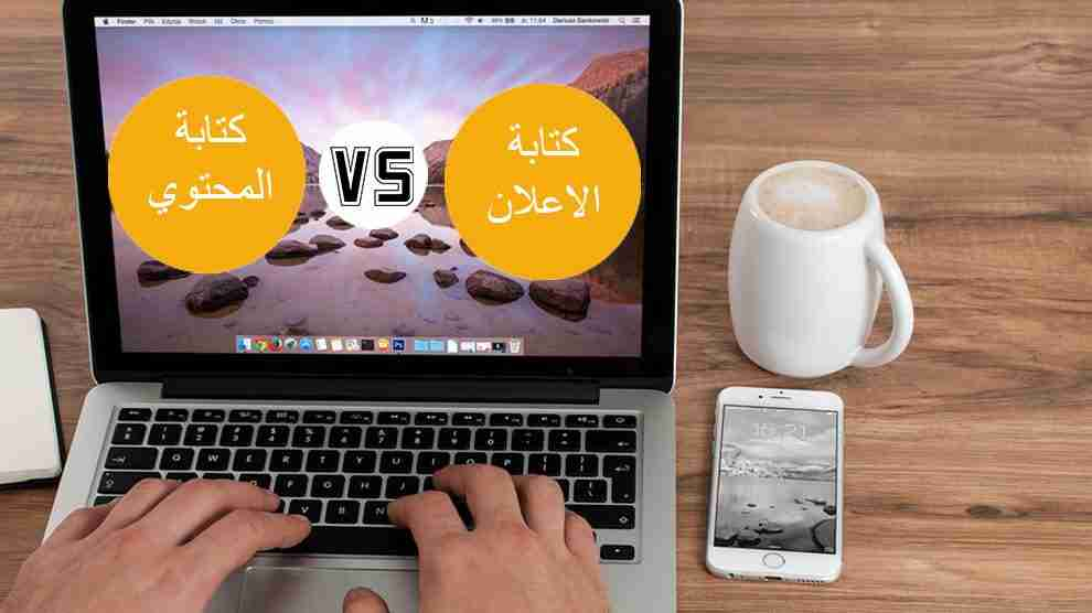 Content Writing و Copywriting