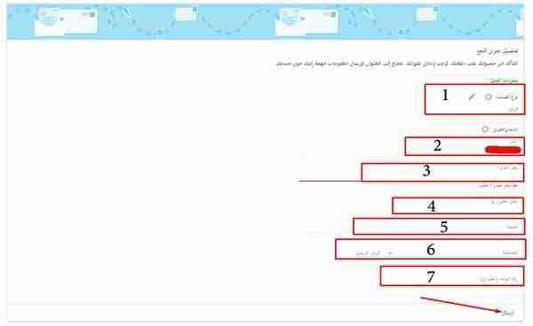 التسجيل في جوجل أدسنس الخطوة السادسة