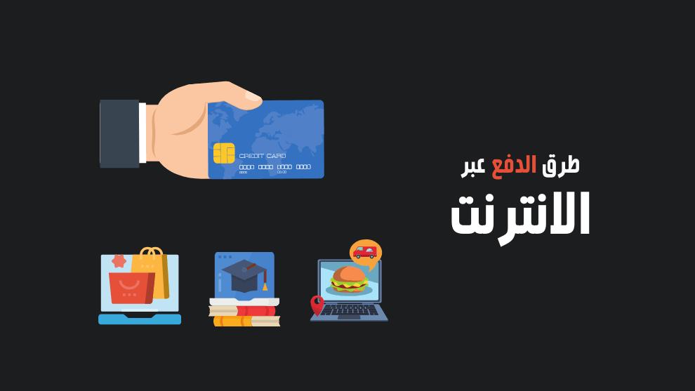 طرق الدفع عبر الإنترنت الدفع اون لاين الرابحون