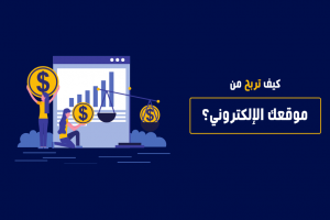 طرق الربح من المواقع الإلكترونية