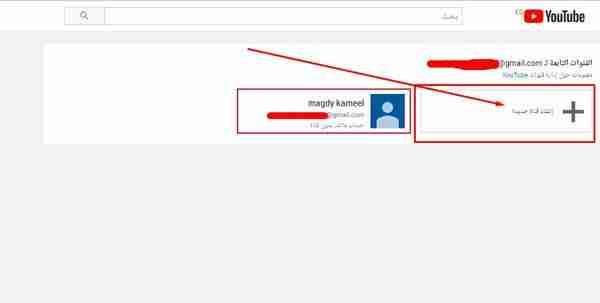 إنشاء قناة يوتيوب مباشرة