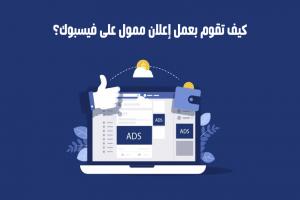 كيفية عمل إعلان ممول على الفيس بوك