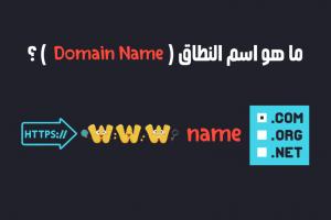 ما هو اسم النطاق (Domain)