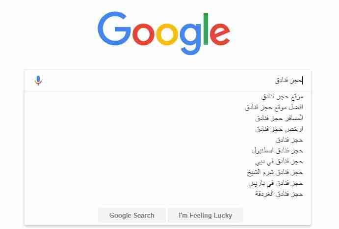 google auto-fill