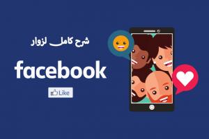شرح زوار الفيس بوك