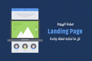 صفحة الهبوط (Landing Page)