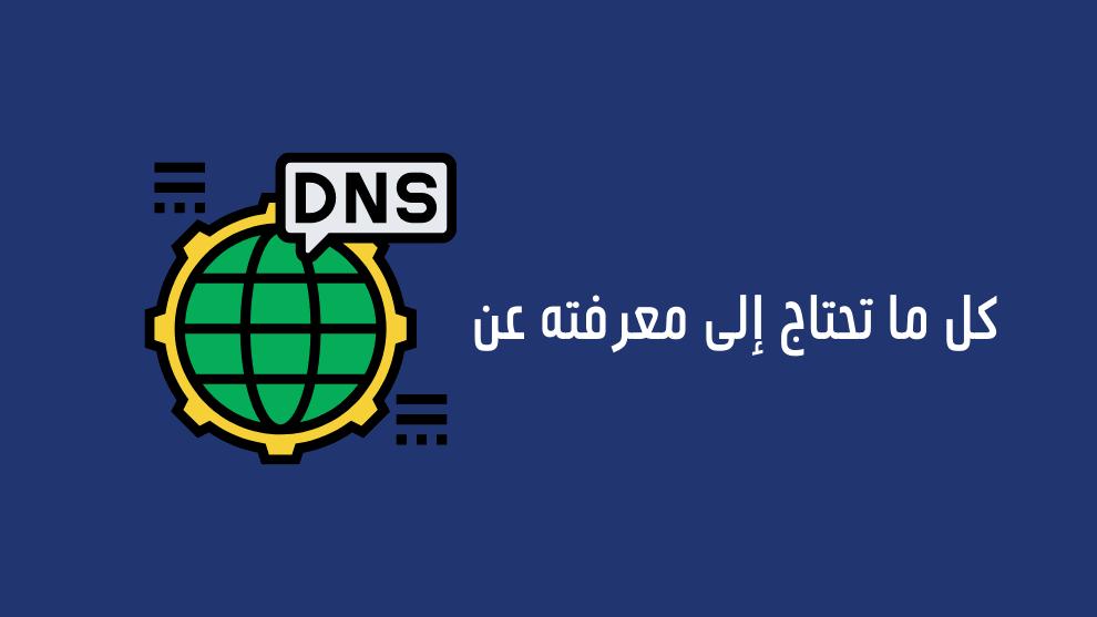 ما هو DNS