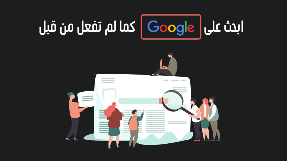 أسرار البحث في جوجل كيف تصل لما تريد بالتحديد الرابحون