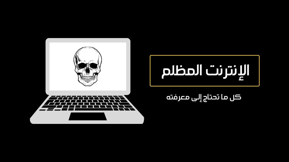 ما هو الإنترنت المظلم
