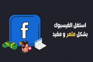 كيف تستخدم الفيسبوك بشكل مثمر ومفيد