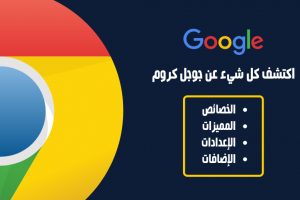 شرح خصائص ومميزات جوجل كروم