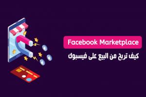 شرح Facebook Marketplace