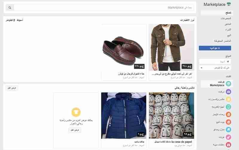 صفحة ماركت بليس فيسبوك باللغة العربية