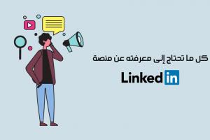 ما هو موقع LinkedIn