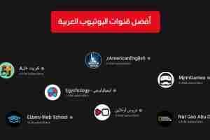 أفضل قنوات اليوتيوب العربية