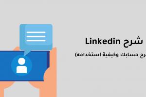 شرح LinkedIn