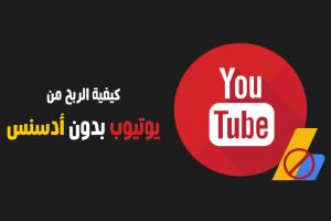 طرق الربح من يوتيوب بدون ادسنس