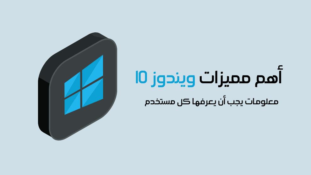 أهم مميزات ويندوز 10