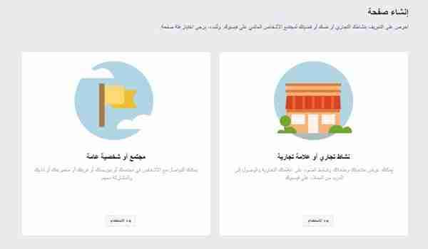 إنشاء صفحة فيس بوك الخطوة الأولى