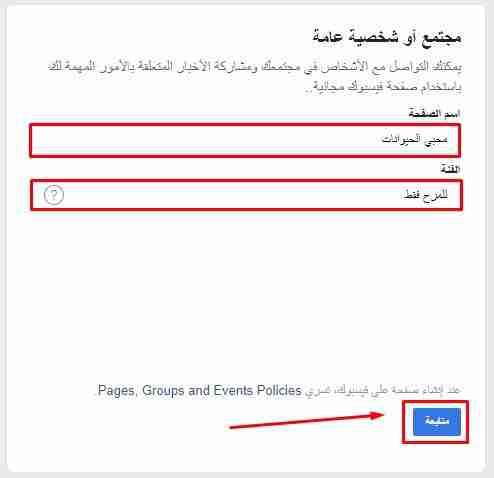 إنشاء صفحة فيس بوك الخطوة الثالثة