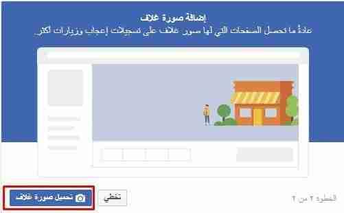 إنشاء صفحة فيس بوك الخطوة الخامسة