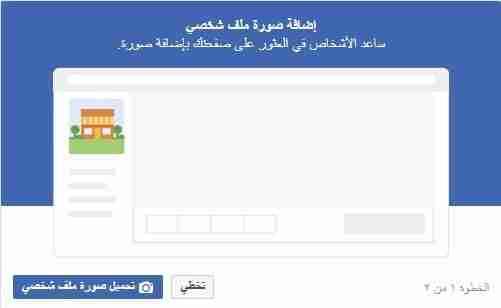 إنشاء صفحة فيس بوك الخطوة الرابعة