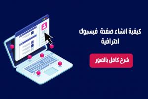 كيفية إنشاء صفحة فيس بوك