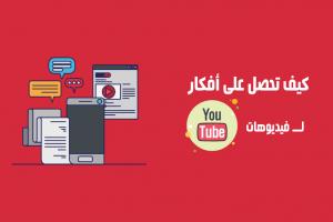 كيف تحصل على أفكار فيديوهات يوتيوب