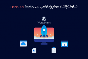 خطوات إنشاء موقع ووردبريس