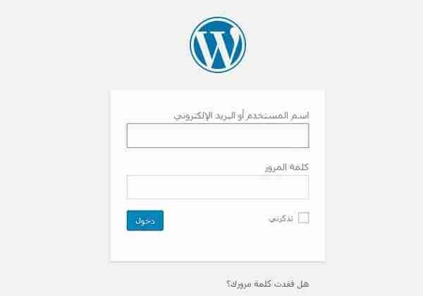 صفحة تسجيل الدخول ووردبريس