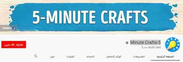 قناة 5-Minute Crafts