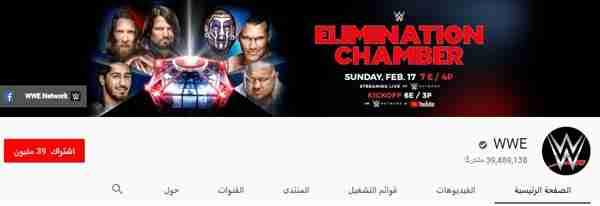 WWE channel