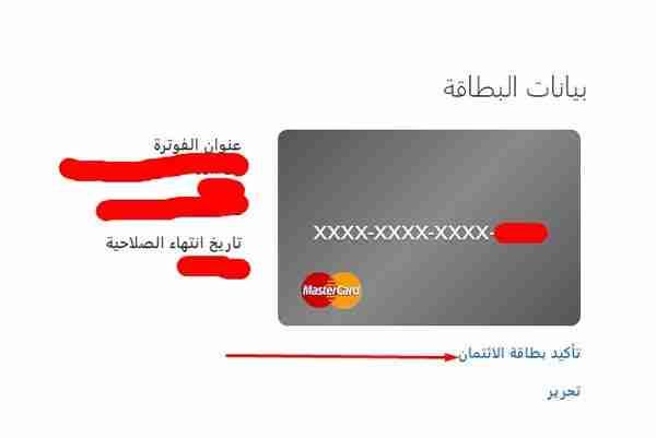 اظهار بيانات البطاقة