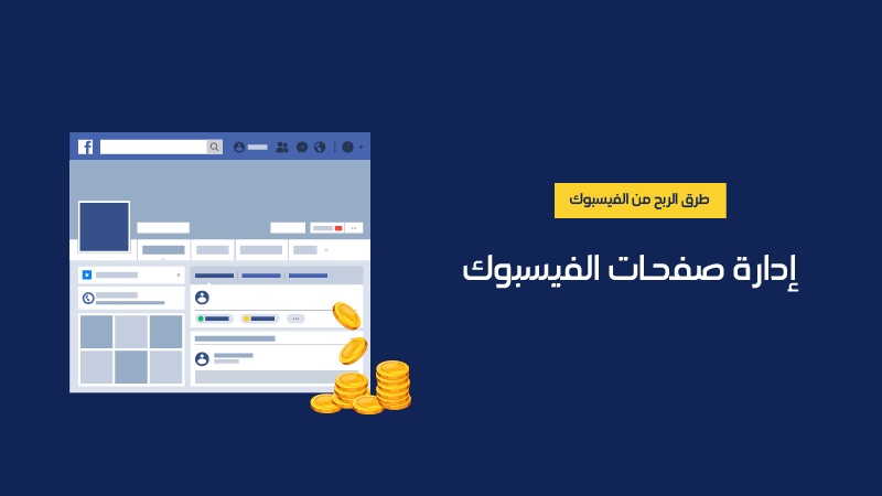 الربح من الفيسبوك عن طريق إدارة صفحات الفيسبوك للغير