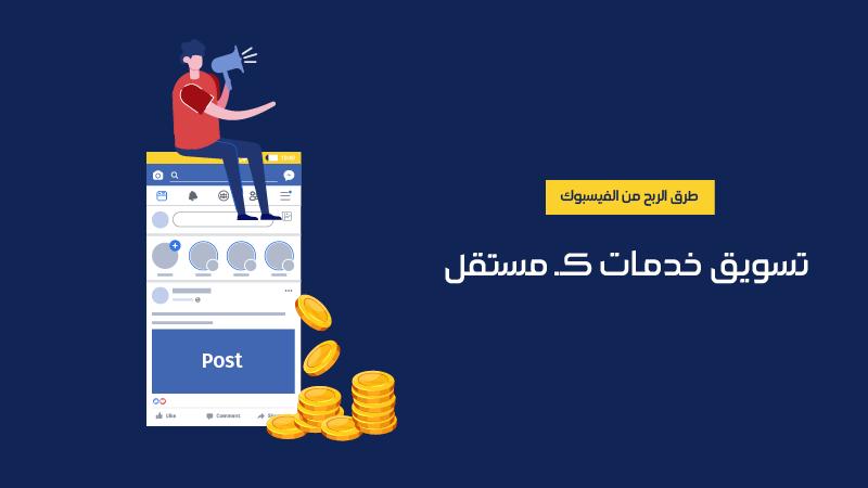 الربح من الفيسبوك عن طريق التسويق لخدماتك كمستقل