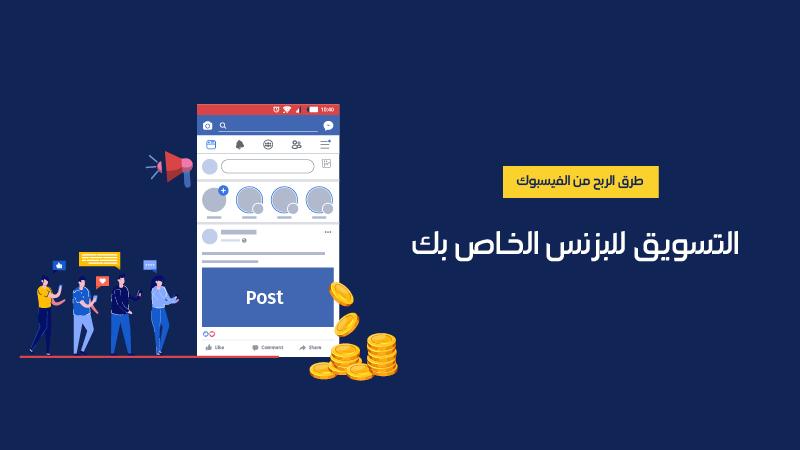الربح من الفيسبوك عن طريق التسويق للبزنس الخاص بك