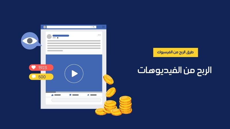 الربح من الفيسبوك عن طريق الفيديوهات