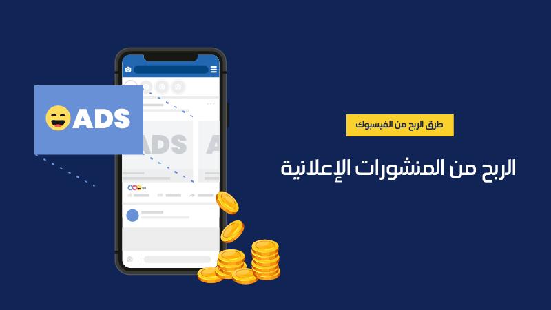 الربح من الفيسبوك عن طريق المنشورات الإعلانية