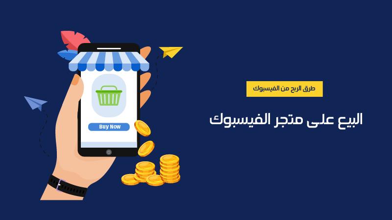 الربح من الفيسبوك عن طريق بيع المنتجات على السوق facebook marketplace