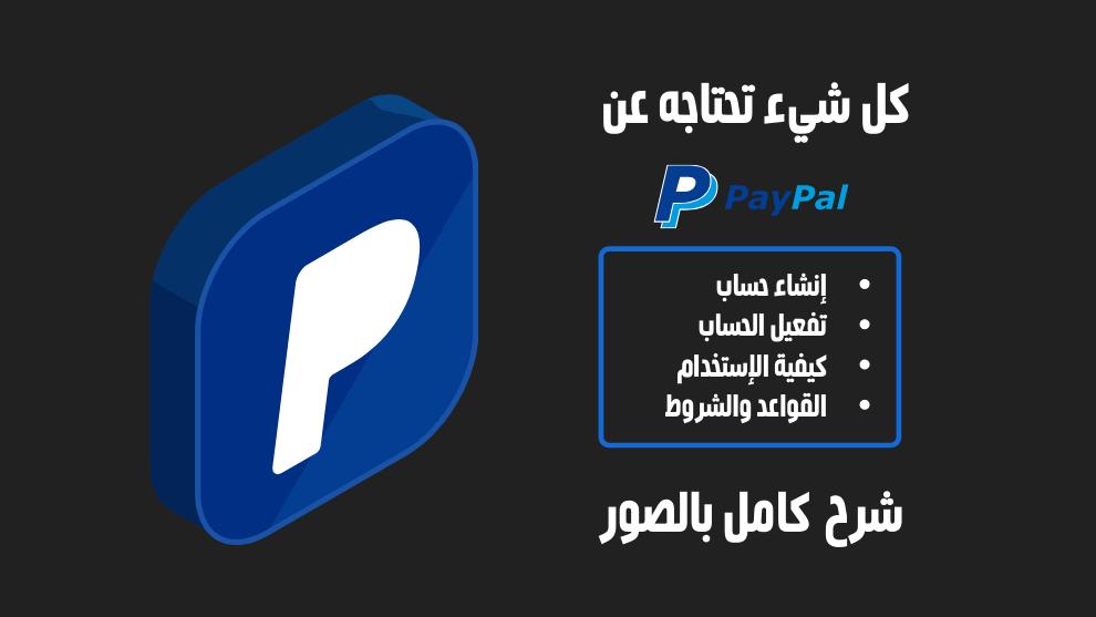 شرح إنشاء حساب PayPal