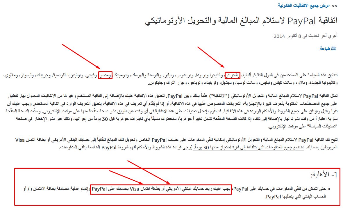 كيفية استلام المال من خلال باي بال في مصر والجزائر