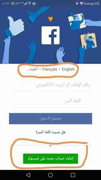 اضغط زر إنشاء حساب جديد على فيسبوك
