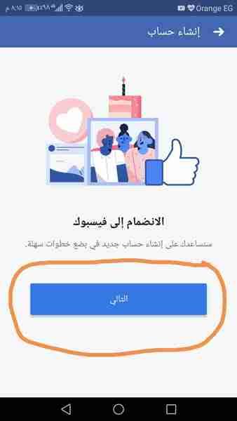 الانضمام إلى فيسبوك