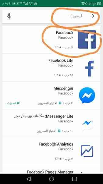 البحث عن تطبيق فيسبوك