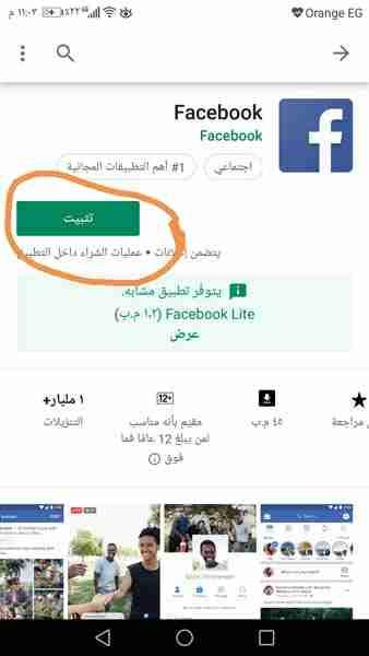 تثبيت تطبيق فيسبوك